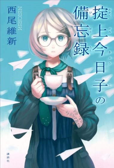 掟上今日子の備忘録/西尾維新<忘却探偵シリーズ>
