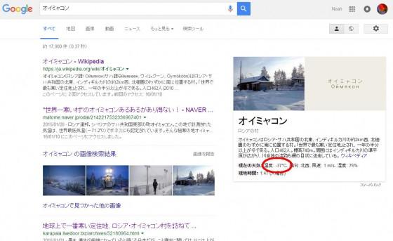 Googleの検索結果。オイミャコンの現在気温が。