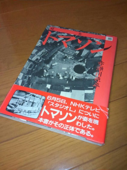 超芸術トマソン  著:赤瀬川原平 1985年に購入