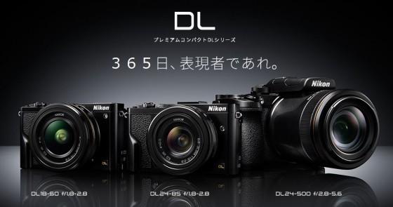ニコン DLシリーズ 公式サイトより引用