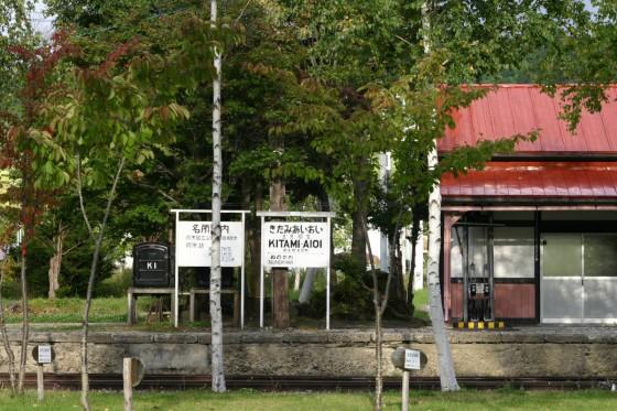 ずっと終着駅のままだった北見相生駅のホーム