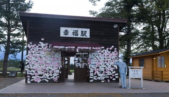 建て替えられた現在の幸福駅(2015年) Wikipediaより