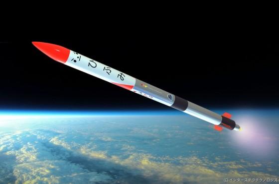 ホリエモンロケット MOMO 2号機(想像図)