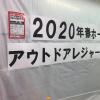 MEGAドンキホーテ札幌篠路店の2階にホーマック・アウトドアレジャー館。2020春オープ