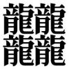 64画の漢字!龍を4つ並べて「テツ」、興を4つ並べて「セイ」など理義字・品字様は面白