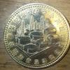 存在しない硬貨「むつ小川原国家石油備蓄基地開発事業記念」と書かれた謎のコインが話
