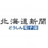 札沼線17日最終便 緊急宣言で前倒し 道医療大―新十津川:北海道新聞 どうしん電子
