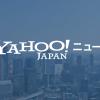 謎の白い球体 菅官房長官「発見は承知。被害はなし」(毎日新聞) - Yahoo!ニュース