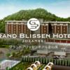 【公式】グランドブリッセンホテル定山渓 2021年7月開業(予定)/北海道定山渓温泉